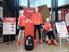今回のチームジャパンのウェア、いい感じ。
