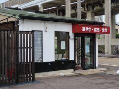豊橋駅から東海道線で岡崎駅に移動して、 3つ目の私鉄、愛知環状鉄道に乗り換えて中岡崎駅に来ました。  駅から徒歩1分で到着したまるや八丁味噌さんの蔵見学の受付をします。