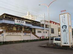 お店から8分程歩いて、中岡崎駅に戻って来ました。  サッカー観戦のため豊田スタジアムへ向かいます。