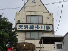 地元の駅を出発して、台風の影響が多少ありましたが、 1つ目の私鉄、天竜浜名湖鉄道に乗車するために掛川駅に来ました。