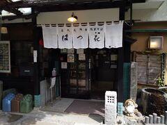 箱根湯本でむかしよく行った。「はつ花」へ