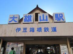 8時09分に大雄山駅着。