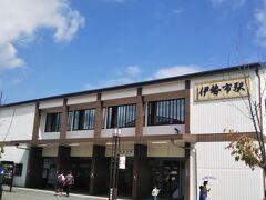 伊勢市駅到着。外観は伊勢神宮に合わせて、設計された感じ。