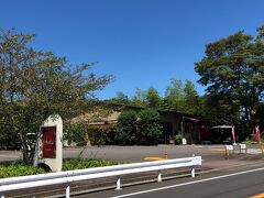 ホテルをチェックアウトし、伊豆高原駅までの30分は徒歩で。 途中、ぐり茶の杉山 伊豆高原店に立ち寄って、