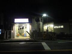 新京成線 「松戸新田」駅。