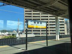 1時間弱で東舞鶴駅に到着。 同じホームに次の電車が待機していました。