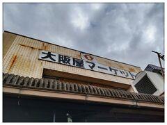 大阪屋マーケット ほぼ倉庫w でもそれが素敵でいい雰囲気でした。