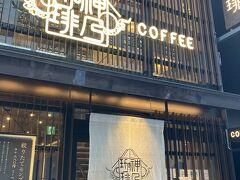 たまたま出会ったカフェ。