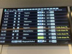 京急線で羽田空港第二ターミナルにやってきました。9:10発のANA293便鳥取空港行きに乗って鳥取に向かいます。