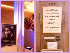 13:00  さて、東京宝塚劇場に移動しました。