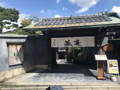 そうこうすると、立派な門構えの蕎麦屋が。 ん?『よしむら 清水庵』? あ!昨日の夕食を食べた五条の『よしむら』の清水寺店か!?