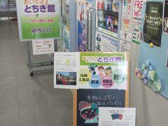 翌朝、栃木の観光案内所的なところにきました。おいでよ!とちぎ館というらしいです。