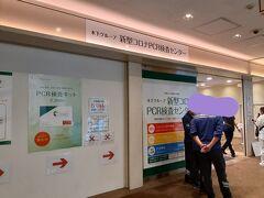 羽田空港で無料のPCR検査を受けます。 もし陽性ならもちろんキャンセルします。