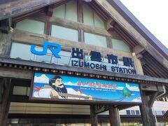 観光列車「天地」で出雲市駅へ到着しました。 JRは出雲市駅が終点なので、ここからは一畑電車か一畑バスで出雲大社へ向かいます。