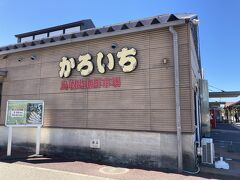 鳥取空港からレンタカーで移動し、港近くの「かろいち」という市場で昼食を取ることに。