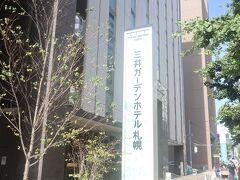 今日の宿は六花亭の前にある三井ガーデンホテル札幌