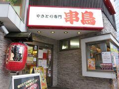 角にあった串鳥(札幌にも同名のお店がある)