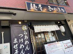 お昼を過ぎたので厚木の神奈川工大近くの街道沿いにあるラーメン屋さんでラーメンを食べます。