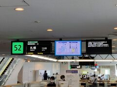 9月18日(土) 羽田空港 第2ターミナル 52番ゲート 12:00羽田発札幌行き ANA63便