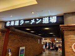 札幌 新千歳空港 新千歳空港に到着後お昼ご飯を食べに空港ビル3階にある「北海道ラーメン道場」に行きました。