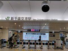 JR新千歳空港駅 今回はホテルが札幌駅近くなので電車で行きます。