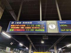 札幌駅から小樽に向かいます。