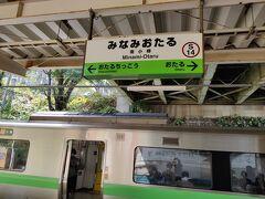 南小樽到着。 札幌から南小樽まで快速エアポートで30分弱です。