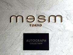 メズム東京オートグラフコレクション♪ とりあえず、今日は下見~~(笑) 泊まった時に利用したいなって思っていたバーラウンジを利用することに。