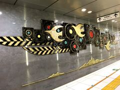 汐留駅のパブリックアートは、2003年に「日本の鉄道―パブリックアート大賞」を受賞したという名作!! 日月星花というタイトルの陶板アートなんだとか。