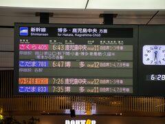 今回は九州へ向かうので、ここから新幹線に乗ります。  一番上の広島始発、さくら405号鹿児島中央行きで途中の新八代まで向かいます。