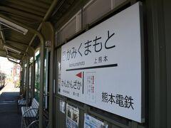 上熊本に着きました。