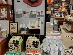 ご飯を食べてからお土産コーナーで、2個入りの笹だんご(320円)を購入しました。