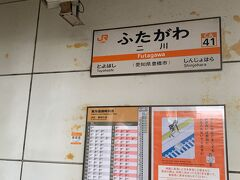 豊橋で在来線の浜松行に乗り換え、隣の駅へ。 二川駅が、のんほいパークの最寄り駅です。