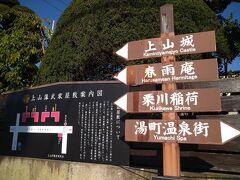 かみのやま温泉は羽州街道の宿場町として栄えた。 武家屋敷は皆が地域・歴史を学ぶ場として利用できる。