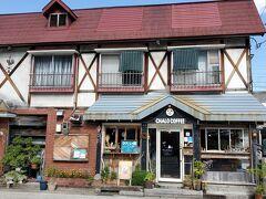 越後湯沢に到着後、乗り継ぎのバス発車時間までお茶を飲みます。越後湯沢駅構内は観光客で賑わっていたので、人混みを避け、駅から散歩しながら「チャロコーヒー」にやって来ました。