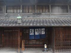 竹田家住宅。 江戸時代から明治時代に栄えた絞問屋の典型的な建物だそうです。 格子窓がとても印象的です