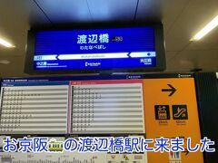 お京阪の、渡辺橋です。ロンドンナショナルギャラリー展の時(https://4travel.jp/travelogue/11669710)と、同じ駅です。