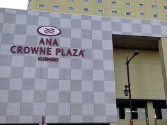ANAクラウンプラザホテル釧路に宿泊しました。このホテルを予約する前に IHG(InterContinental Hotels Group)に会員登録しました。(会員になるのは無料です。)IHGの会員で、ANAのSFCの会員資格があると、素泊まりでも下記のとおり、朝食がつくというお得な特典があります。 ・宿泊料金10%割引 ・レストラン10%割引 ・ウェルカムドリンク無料 ・朝食無料 ですので、初めて利用してみました。