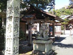 下宮前からバスに乗り、猿田彦神社前で下車。久しぶりの参拝です。下宮から内宮行のバスに乗り、途中下車。「道開きの大神」様です。内宮に参拝する前にこちらも参拝する事をお勧めします。