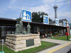 道の駅 浅井三姉妹の郷に来ました。