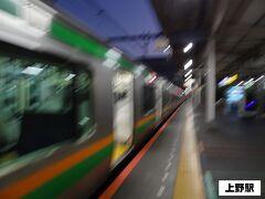 5:09 おはようございます。  旅のスタートは上野駅なんですが‥ 京浜東北線からの乗換時間は1分!  猛ダッシュで宇都宮線始発列車に乗ります。 筆者がいかに急いでいるか、画像のブレで実感して頂けたら幸いです。  ¥JR東日本(鶴見→那須塩原) 3,080円