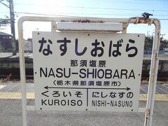 上野から2時間24分。 那須塩原に着きました。