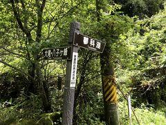 蓼科大滝付近にある案内標識