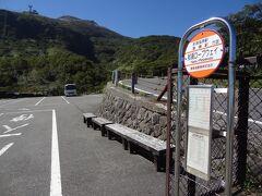 那須朝日岳の登山を終えて、ロープウェイ山麓駅に下山しました。