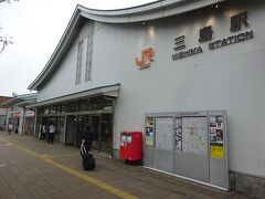 【その2】からのつづき  本日の用事は夕方で終了。無事、三島駅で解放された。 一般的な方なら、ここから新幹線に乗ってさっさと帰るところなのでしょうが、、、