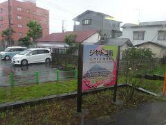 ジヤトコ前駅。ジャトコまえと読む。 キヤノンみたいですね。って昨年もコメントしましたね(笑)