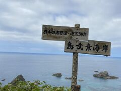 岬の湯しゃこたんで気持ちよく入浴した後は、バスで島武意海岸へ移動。