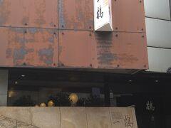最初は香川県のご当地料理である骨付鳥を食べに一鶴丸亀本店に行きました。一鶴はは丸亀市が発祥です。骨付鶏一筋70年のお店で丸亀市内に3店舗を展開しています。一鶴は香川県だけではなく、都市で言えば横浜、博多、大阪にも展開しています。(一鶴ホームページ参照)