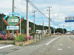 信濃川大河津分水右岸道路から弥彦方面に向かう途中、道の駅「国上」(   http://www.michinoeki-kugami.com/   )に立ち寄り一休み。
