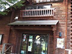 今回も目的地である「上堰潟公園」(  https://www.city.niigata.lg.jp/kurashi/park/shoukai/area/nishikanku/uwaseki.html    )駐車場に到着。